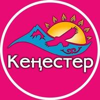 kizdarga_arnalgan_kenester