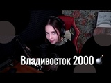 Мумий Тролль - Владивосток 2000 Юля Кошкина