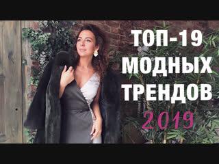 19 модных трендов 2019 года - Обзор масс-маркет брендов (Topshop, Mango, Zara)
