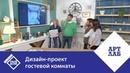 Арт-Лаб Дизайн-проект гостевой комнаты Долгопрудный ремонт строительство мастер на час муж на час