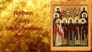 От тяжелых болезней Акафист собору Святых преподобных Псково Печерских