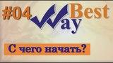 Риски От Которых Застрахованы Пайщики ЖК Best Way (Бест Вей) Для Консультантов Владимир Михайлов
