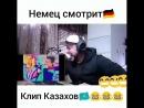 немецкий смотрит казахский клип