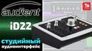 Audient ID22 - звуковая карта для профессиональной студии