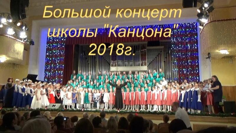 Большой концерт школы Канцона 2018. Выступают все от мала до велика.