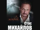 Стас Михайлов - Холодно.mp4