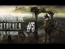 Прохождение S.T.A.L.K.E.R. Тень Чернобыля - 5: Лаборатория X-16