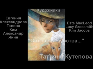 Сохраняя чувства. (автор-исполнитель Татьяна Кутепова) Видеоряд Ольга СоловьЕва