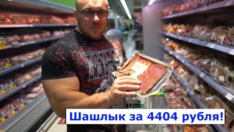 Шашлык за 4404 рубля
