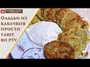 Рецепт из кабачка Вкуснятина из кабачков которая тает во рту