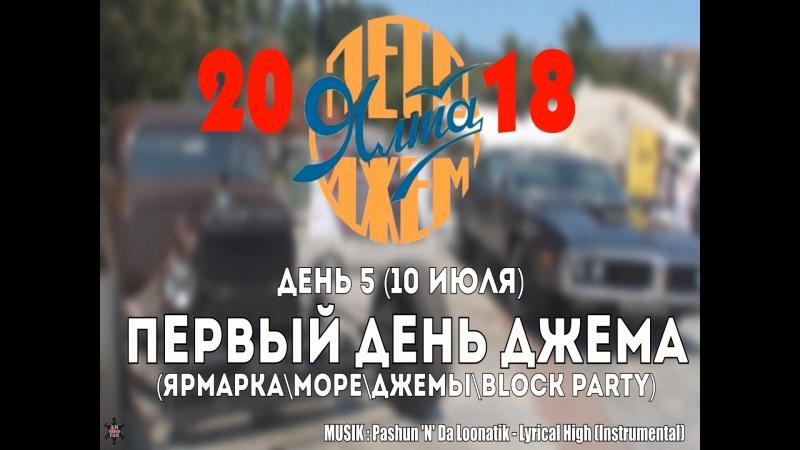 ANUF_YSJ 2018_День 5_Первый день джема_10.07.2018
