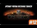🥇 Аромат фарма весенних танков 👍 [World of tanks 12]