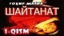 Шайтанат 1-серия / Shaytanat 1-qism