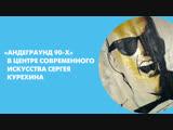 Андеграунд 90-х в Центре современного искусства Сергея Курехина