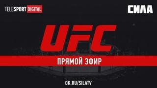 ПРЯМАЯ ТРАНСЛЯЦИЯ UFC Moscow: Хант vs. Олейник (15 сентября в 17:30 МСК)