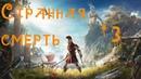 Assassin's Creed Odyssey Одиссей 3 Странная смерть