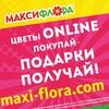 МАКСИ ФЛОРА доставка цветов Киров, Сыктывкар