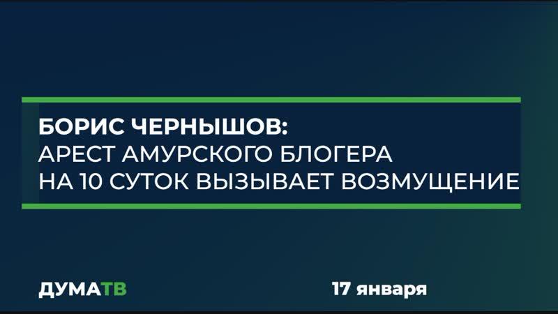 Борис Чернышов Арест амурского блогера на 10 суток вызывает возмущение