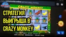 Как обыграть казино Вулкан на телефоне на 12800 рублей в автомат Crazy Monkey