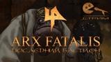 Вечернияя трансляция Arx Fatalis и общение с подписчиками