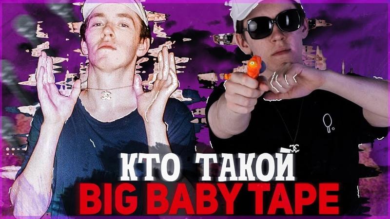 КТО ТАКОЙ BIG BABY TAPE НАДЕЖДА РУССКОЙ TRAP СЦЕНЫ