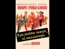Как выйти замуж за миллионера/How to Marry a Millionaire (драма, мелодрама, комедия, 1953)