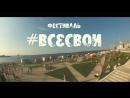 ВсеСвои 2к18 на Новой набережной Кузьмин Михаил horaz