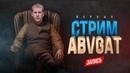 Запись прямой трансляция АБВГАТ стрим ответы на вопросы 13 01 19