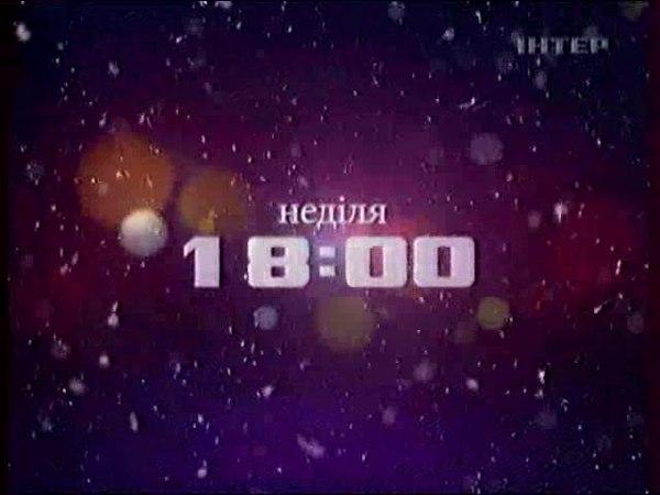 Реклама и анонсы ИНТЕР 07.01.2009 ч.2