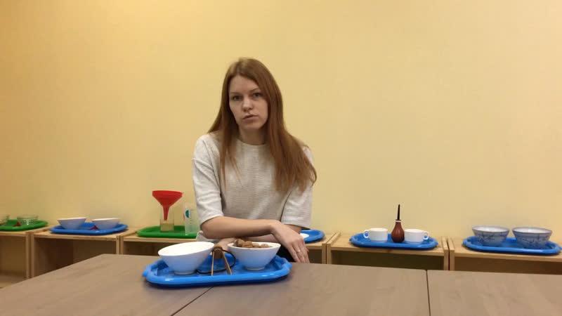 Педагог Смекалова Екатерина о классе «Практическая жизнь»