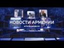 НОВОСТИ АРМЕНИИ - итоги недели (Hayk news на русском) 20.01.2019