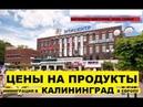 Цены на продукты в Калининграде. Переезд, иммиграция в Калининград, в Европу. Плюсы, минусы 10
