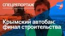Таврида немецкий автобан строят в Крыму