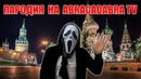 АБРАКАДАБРА / ПАРОДИЯ / ABRACADABRA TV