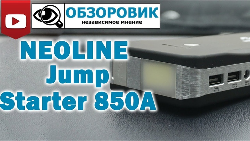 Детальный обзор на пуско зарядное устройство NEOLINE Jump Starter 850A