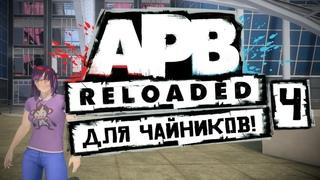 APB Reloaded Для Чайников! #4 Джинглы,Тачки,Шмотки + BONUS