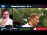 CheAnD TV - Андрей Чехменок Папа учит РЕБЁНКА заниматься СekcoM