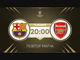 Барселона - Арсенал. Повтор матча Лиги Чемпионов 2006 года
