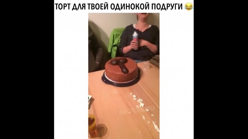 торт для твоей одинокой подруги