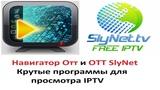 Обзор и настройка OTT Navigator и OTT SlyNet. Крутые программы для просмотра IPTV.