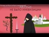 Минутная история. Почему на Руси не было инквизиции.