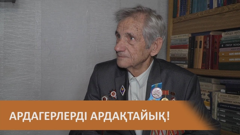 АРДАГЕРЛЕРДІ АРДАҚТАЙЫҚ!