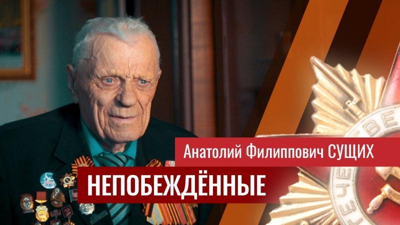 Непобеждённые 5 | Анатолий СУЩИХ