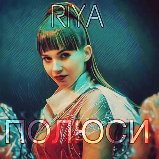 Riya альбом Полюси