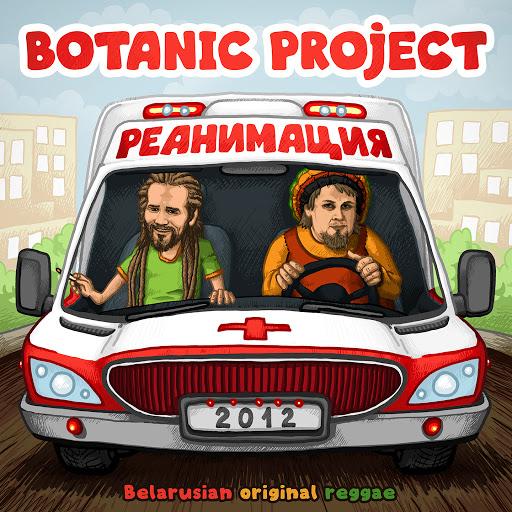 Botanic Project альбом Реанимация