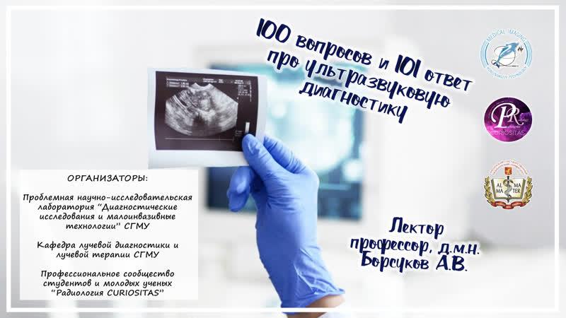 Лекция 100 вопросов и 101 ответ про ультразвуковую диагностику Борсуков А В
