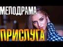 Премьера 2018 Прислуга Русские мелодрамы 2018 фильмы 2018 HDПрислуга