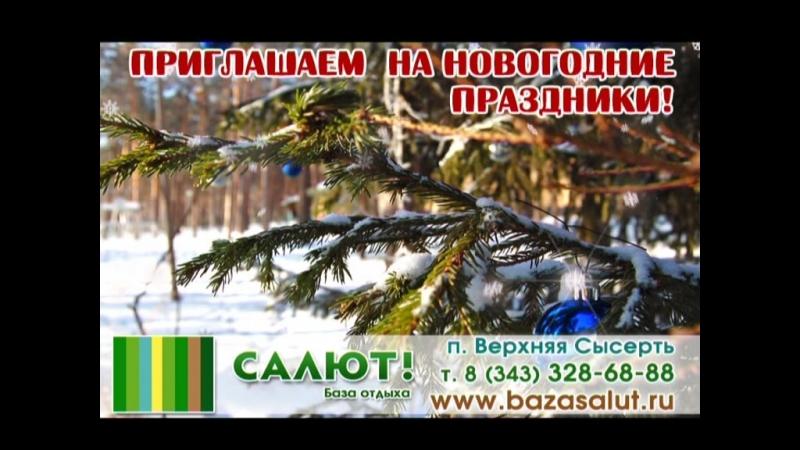 54- Ekb 2014.11 Salut 10