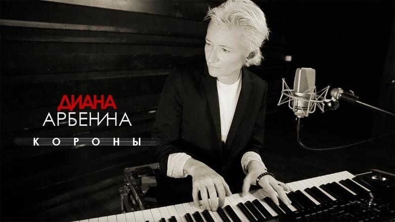 Диана Арбенина - Короны (Премьера клипа 2018)