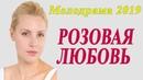 Розовая любовь 2019 Мелодрама фильмы 2019 Новые фильмы